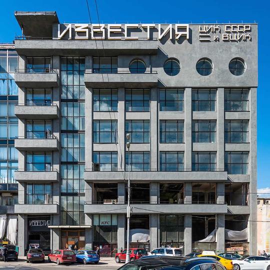 Izvestiia Newspaper Building
