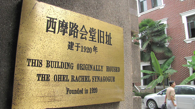 Historical plaque at the site, 2009